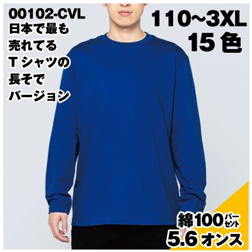 人気の綿Tシャツ素材を長袖にした秋冬のベーシック