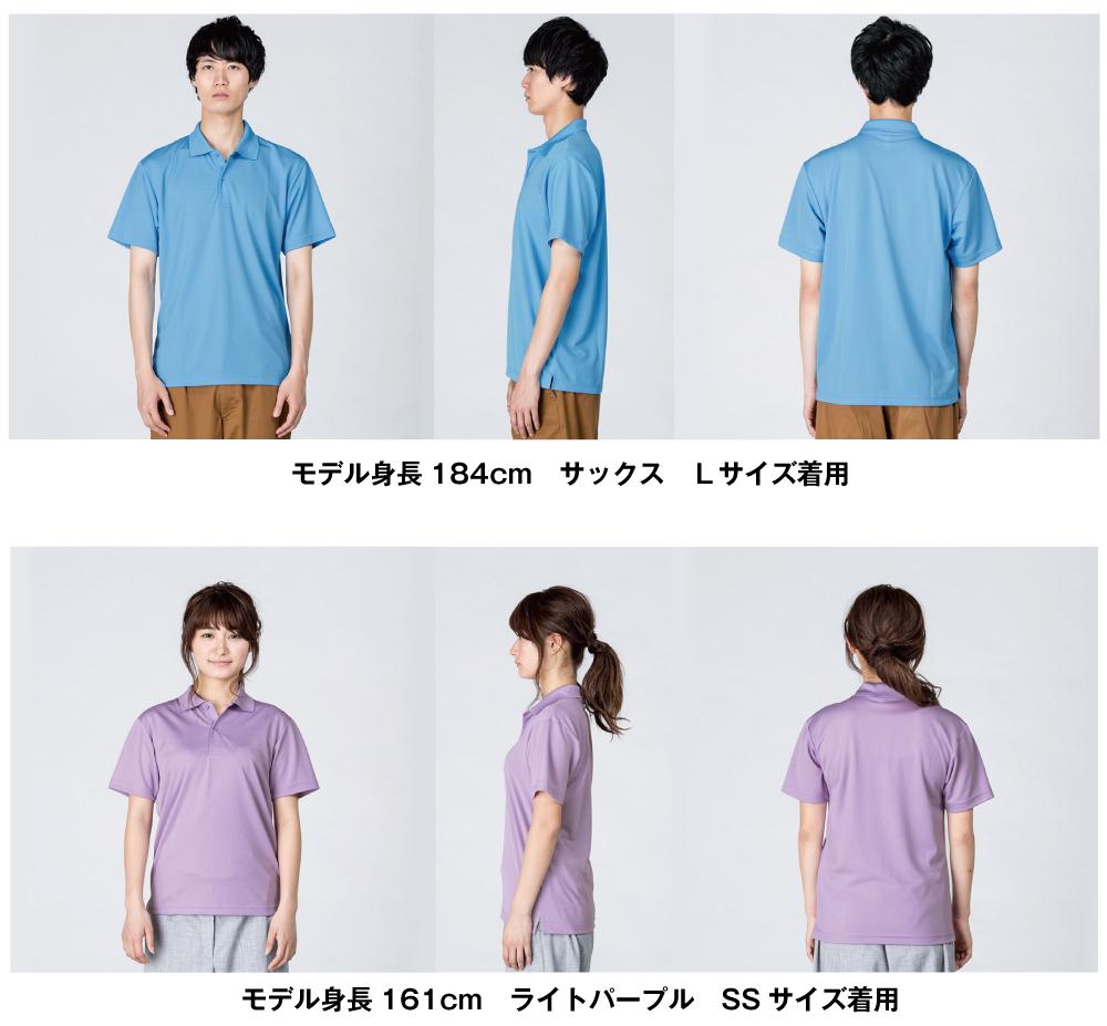 ドライポロシャツ おすすめ オリジナル