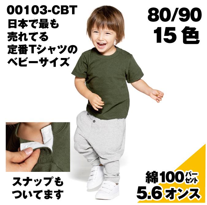 スナップボタンで着脱しやすいベビーのための定番Tシャツ