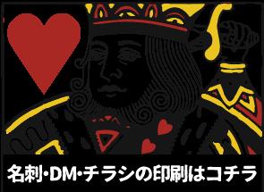 チラシ・DM・名刺