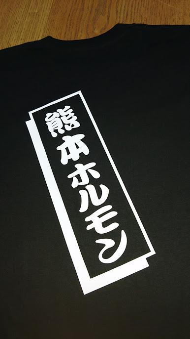 熊本ホルモン様 ユニフォーム