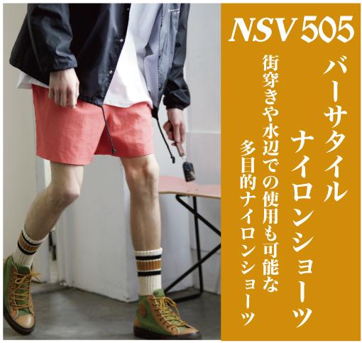 【TRUSS トラス NSV-505】 バーサタイル ナイロンショーツ