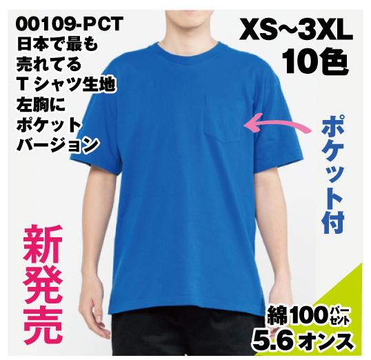 大定番085-CVTにポケット付き仕様のTシャツが新登場!