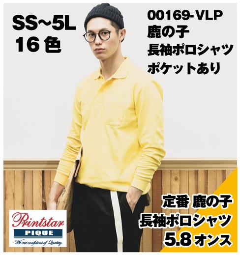00169-VLP 5.8オンス T/C長袖ポロシャツ(ポケット付)