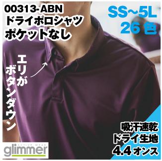 00313-ABN 4.4オンス ドライボタンダウンポロシャツ(ポケット無し)
