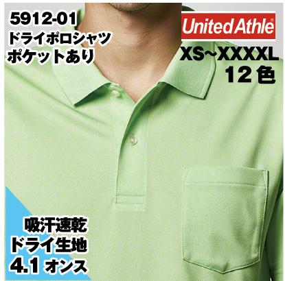 5912-01 4.1オンス ドライアスレチック ポロシャツ (ポケット付)